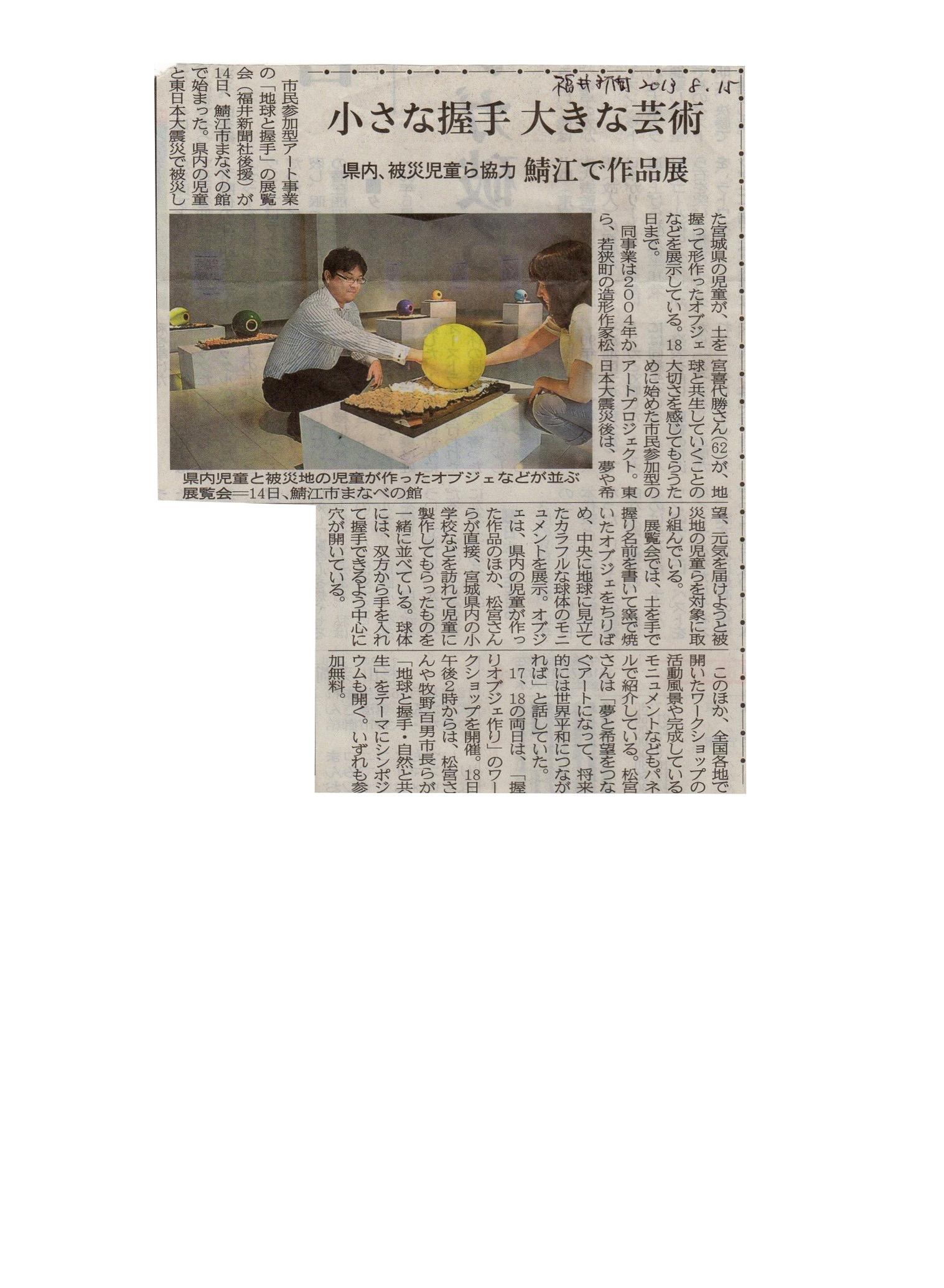 小さな握手大きな芸術 福井新聞2013/08/15
