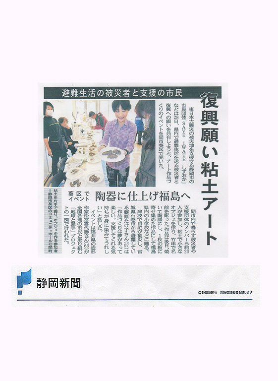 静岡新聞 復興願い粘土アート