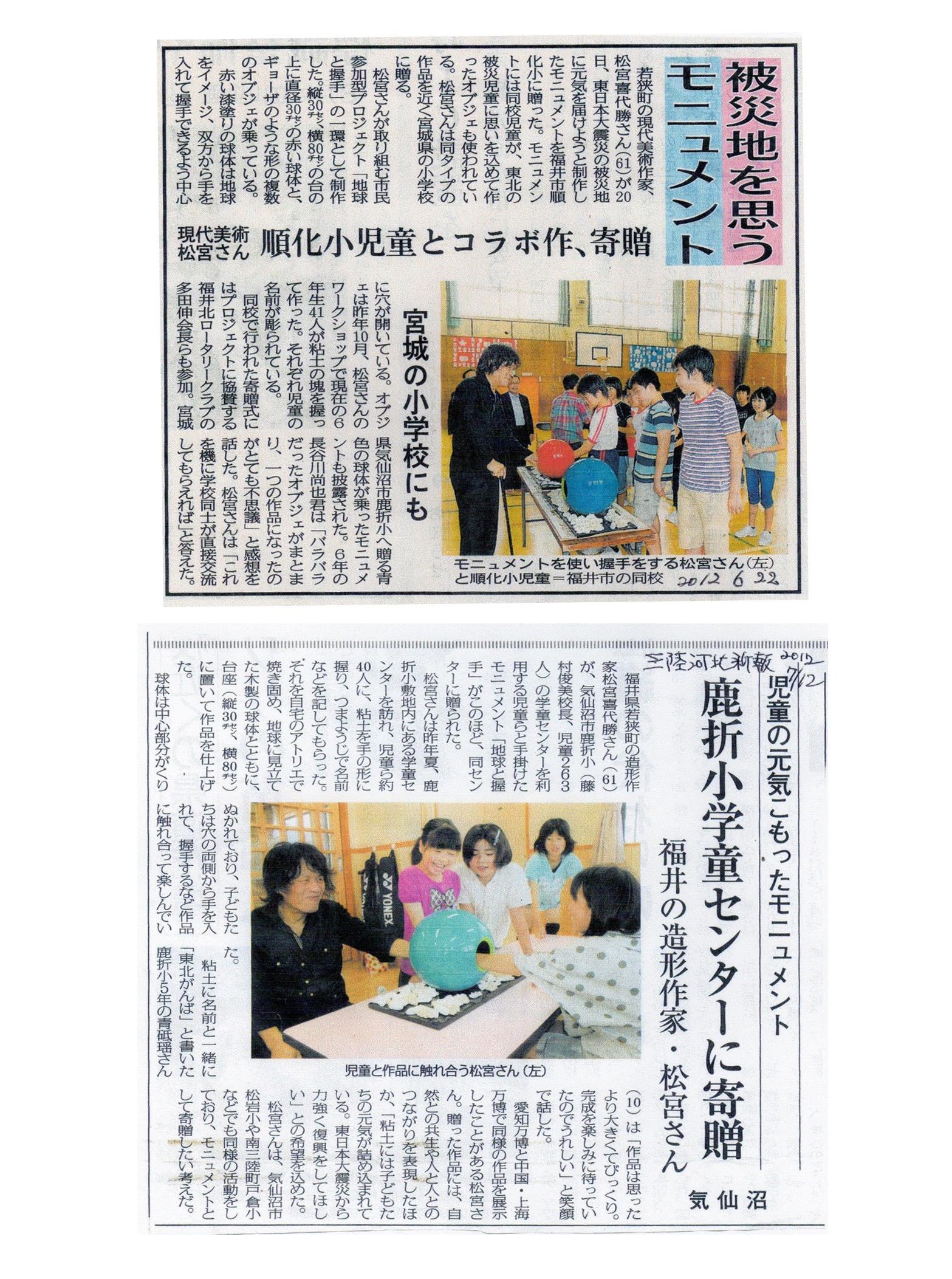 『地球と握手』鹿折小学童センターに寄贈