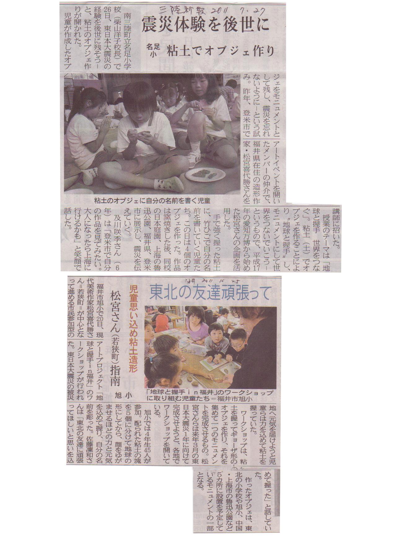 名足小 粘土でオブジェ作り 三陸新聞
