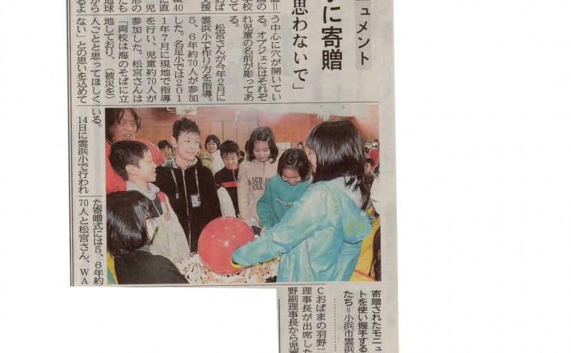 被災自動との共同モニュメント 福井新聞 地球と握手