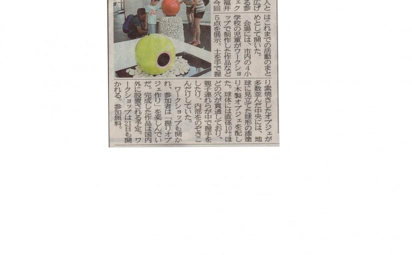 握りオブジェ見て楽しんで 福井新聞